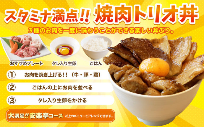 スタミナ満点!焼肉トリオ丼
